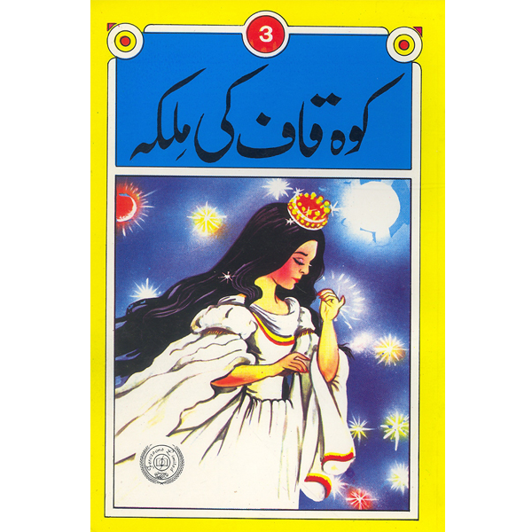 Order your copy of Ko Kaf Ki Malika published by Ferozsons from Urdu Book to get a huge discount along with  Shipping and chance to win  books in the book fair and Urdu bazar online.