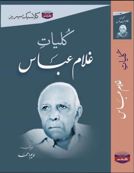 Order your copy of Kulyat-E-Gulam Abbas کلیاتِ غلام عباس published by Nigarshat Publishers from Urdu Book to get discount along with surprise gifts and chance to win books in Pak book fair.