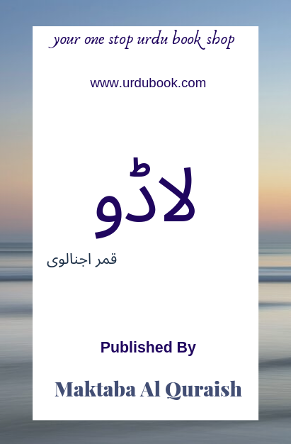 Order your copy of Lado published by Maktaba Al Quraish Publications from Urdu Book to get a huge discount along with  Shipping and chance to win  books in the book fair and Urdu bazar online.