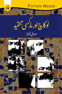 Order your copy of Lokach Aur Markasi Tanqeed from Urdu book.