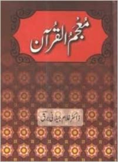 Order your copy of MOJAM UL QURAN - معجم القرآن from Urdu Book to earn reward points and free shipping on eligible orders.