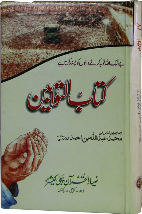 Order your copy of Kitab ul Tawabeen published by Zia-ul-Quran Publishers from Urdu Book to get a huge discount along with  Shipping and chance to win  books in the book fair and Urdu bazar online.