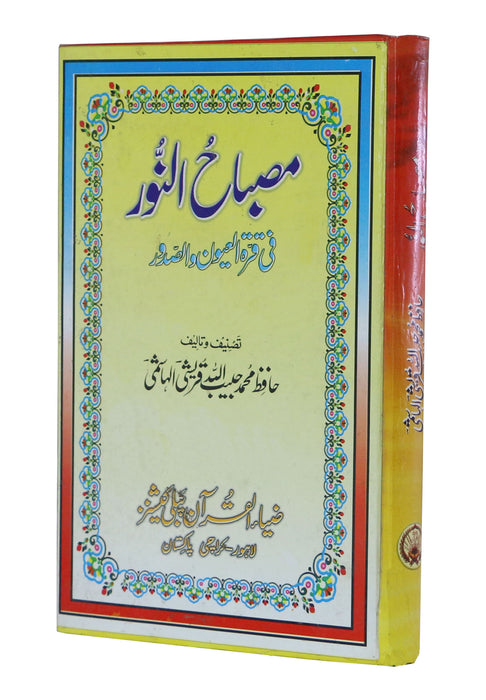 Order your copy of Misbah Al Noor published by Zia-ul-Quran Publishers from Urdu Book to get a huge discount along with  Shipping and chance to win  books in the book fair and Urdu bazar online.