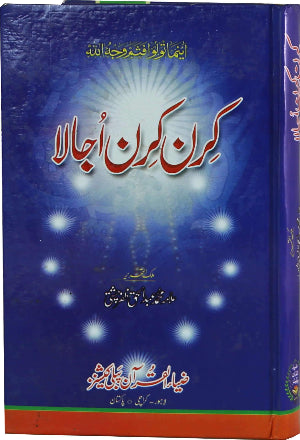 Order your copy of Kiran Kiran Ujala published by Zia-ul-Quran Publishers from Urdu Book to get a huge discount along with  Shipping and chance to win  books in the book fair and Urdu bazar online.