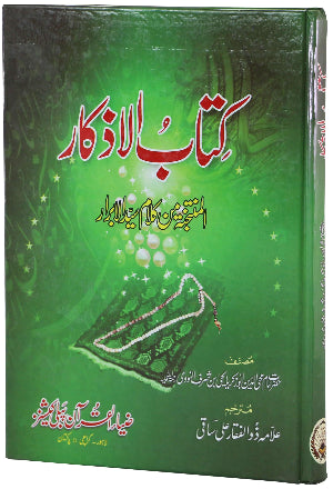 Order your copy of Kitab ul Azkaar published by Zia-ul-Quran Publishers from Urdu Book to get a huge discount along with  Shipping and chance to win  books in the book fair and Urdu bazar online.