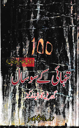 Order your copy of تنہائی کے سو سال Tanhai Kay 100 Saal published by Fiction House from Urdu Book to earn reward points and free shipping on eligible orders.