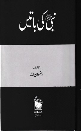 Order your copy of NABI KI BATAIN [HARDBOUND] [نبی ﷺ کی باتیں [ہارڈ باؤنڈ from Urdu Book to earn reward points and free shipping on eligible orders.