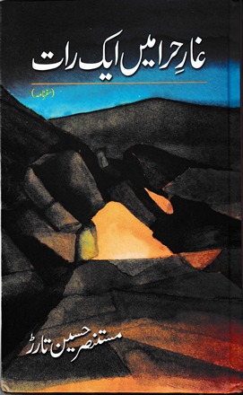 Order your copy of GHAAR-E-HIRA MAIN AIK RAAT غارِ حرا ميں ايک رات from Urdu Book to earn reward points and free shipping on eligible orders.