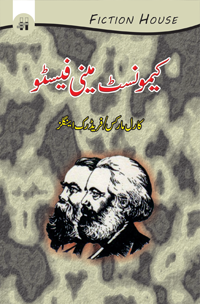 Order your copy of Communist Manifesto from Urdu Book to get huge discount along with FREE Shipping across Pakistan and international delivery facility.