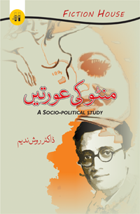 Order your copy of Manto ki Auratein (A Socio-Political Study) from Urdu Book to get huge discount along with FREE Shipping across Pakistan and international delivery facility.