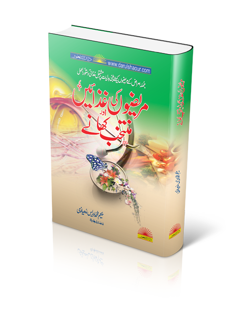 Order your copy of مریضوں کی غذائیں اور منتخب کھانے – MARIZON KI GHAZAY AUR MUNTAKHIB KHANAY published by Dar ul Shaour Publishers and Book Sellers from Urdu Book to get a huge discount along with  Shipping and chance to win  books in the book fair and Urdu bazar online.