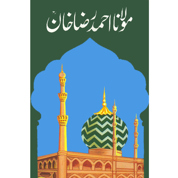 Order your copy of Maulana Ahmad Raza Khan published by Ferozsons from Urdu Book to get a huge discount along with  Shipping and chance to win  books in the book fair and Urdu bazar online.