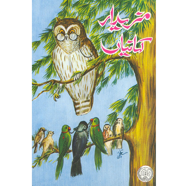 Order your copy of Mazaydar Kahanian published by Ferozsons from Urdu Book to get a huge discount along with  Shipping and chance to win  books in the book fair and Urdu bazar online.