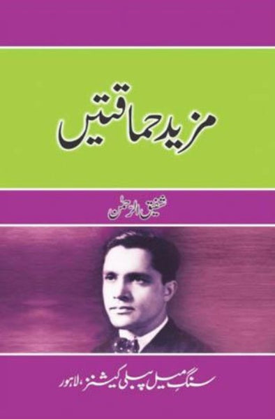 Order your copy of Mazeed Himaqatain مزید حماقتیں published by Ilm-O-Irfan Publishers from Urdu Book to get discount along with vouchers and chance to win books in Pak book fair.