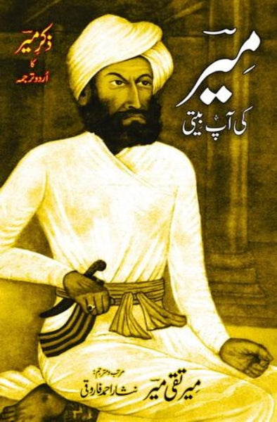 Order your copy of Meer ki Aap Beeti (Zikr-e-Mir) (میر کی آپ بیتی (ذکر میر published by Book Corner from Urdu Book to earn reward points and free shipping on eligible orders.