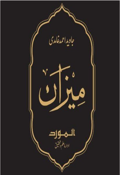 Order your copy of MEEZAN (HARD BOUND) (میزان (ہارڈ باؤنڈ published by Al-Mawrid from Urdu Book to get discount along with vouchers and chance to win  books in Pak book fair.