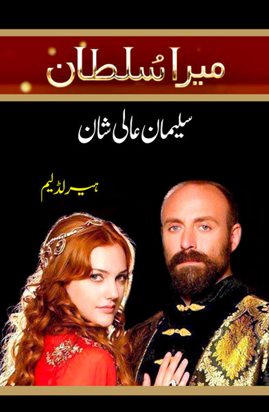 Order your copy of میرا سلطان ۔۔۔۔ سلیمان عالی شان  Mera Sultan ... Suleman Aali Shan published by Fiction House from Urdu Book to get a huge discount along with  Shipping and chance to win  books in the book fair and Urdu bazar online.