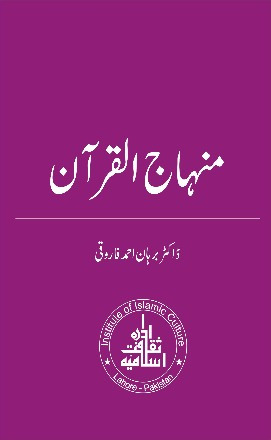 Order your copy of Minhaj Al-Quran published by Institute of Islamic Culture Publications from Urdu Book to get a huge discount along with  Shipping and chance to win  books in the book fair and Urdu bazar online.