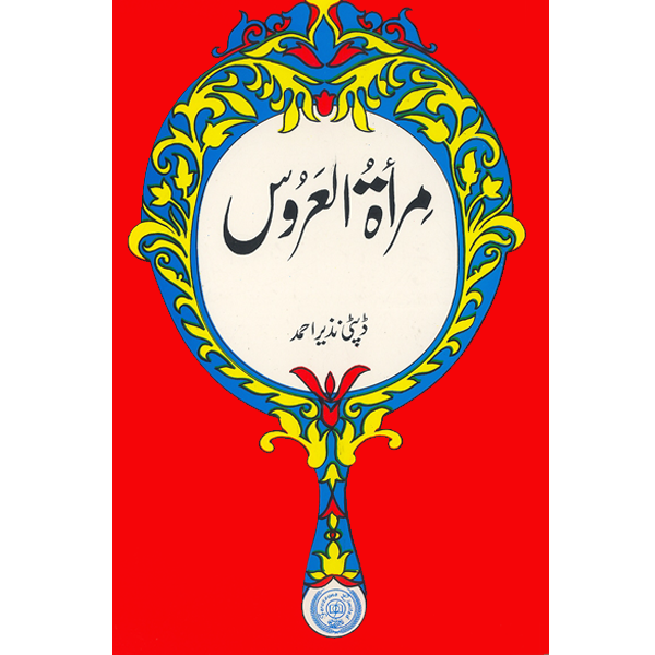 Order your copy of Miraat -Ul- Arous published by Ferozsons from Urdu Book to get a huge discount along with  Shipping and chance to win  books in the book fair and Urdu bazar online.