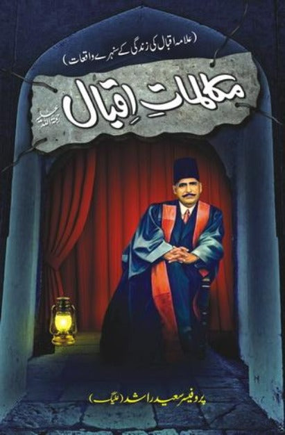 Order your copy of Mukalmat e Iqbal مکالمات اقبال published by Book Corner from Urdu Book to earn reward points and free shipping on eligible orders.