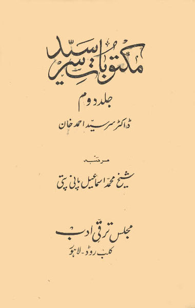 Order your copy of Maqalat e Sir Syed : Maktubat e Sir Syed Part 2 - مکتوباتِ سرسیدجلد دوم۔طبع دوم published by Majlis-e-Taraqqi-e-Adab from Urdu Book to get a huge discount along with express shipping and chance to win  vouchers.