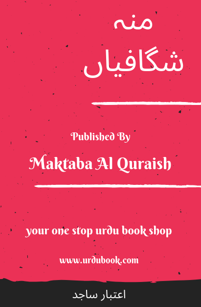 Order your copy of Munh Shagafian published by Maktaba Al Quraish Publications from Urdu Book to get a huge discount along with  Shipping and chance to win  books in the book fair and Urdu bazar online.