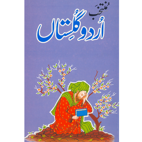 Order your copy of Muntakhib Urdu Gulistan published by Ferozsons from Urdu Book to get a huge discount along with  Shipping and chance to win  books in the book fair and Urdu bazar online.