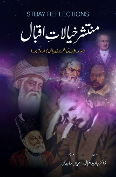 Order your copy of Muntashir Khayalat e Iqbal منتشر خیالاتِ اقبال published by Book Corner from Urdu Book to earn reward points and free shipping on eligible orders.