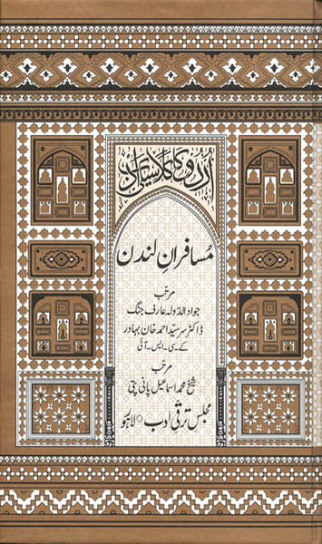 Order your copy of Maqalat e Sir Syed : Musafiran e London, Auz Sir Syed Ahmed Khan - مسافرانِ لندن، از سرسید احمد خاں  published by Majlis-e-Taraqqi-e-Adab from Urdu Book to get a huge discount along with express shipping and chance to win  vouchers.