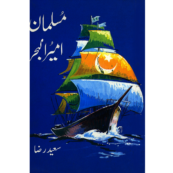 Order your copy of Musalman Amir Al Bahar published by Ferozsons from Urdu Book to get a huge discount along with  Shipping and chance to win  books in the book fair and Urdu bazar online.