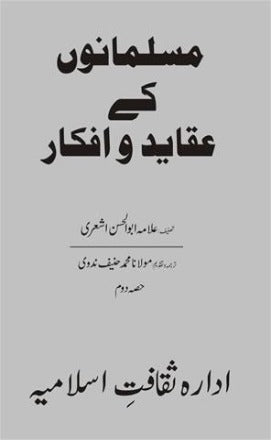 Order your copy of Musalmano K Aqaid O Afkar (HIsa Dom) published by The Institute of Islamic Culture from Urdu Book to get a huge discount along with FREE Shipping and chance to win free books in the book fair and Urdu bazar online.