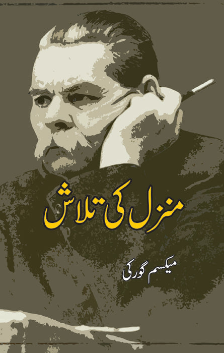 Order your copy of میکسم گورکی۔۔۔ منزل کی تلاش Maxim Gorky ... Manzil Ki Talaash published by Fiction House from Urdu Book to get a huge discount along with  Shipping and chance to win  books in the book fair and Urdu bazar online.