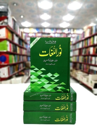 Order your copy of NOOR UL LUGHAT - NEW EDITION - 4 VOLUMES - نور اللغات | نیا جدید کمپیوٹرائز ایڈیشن | چار جلدیں from Urdu Book to earn reward points and free shipping on eligible orders.