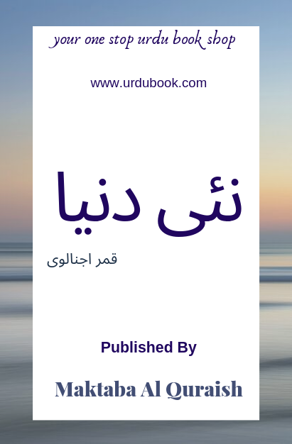 Order your copy of Nae Duniya published by Maktaba Al Quraish Publications from Urdu Book to get a huge discount along with  Shipping and chance to win  books in the book fair and Urdu bazar online.