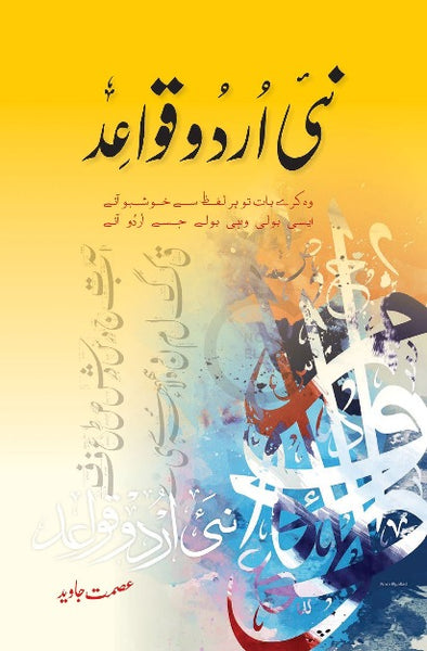Order your copy of Nai Urdu Qawaid نئی اردو قواعد published by Book Corner from Urdu Book to get discount along with vouchers and chance to win books in Pak book fair.