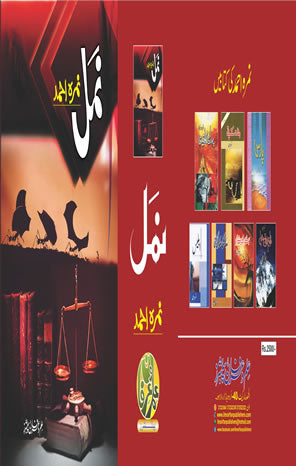 Order your copy of Namal published by Ilm-o-Irfan Publishers from Urdu Book to get a huge discount along with  Shipping and chance to win  books in the book fair and Urdu bazar online.