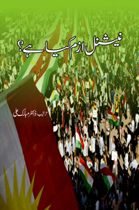 Order your copy of Nationalism Kia Hai from Urdu book to get huge discount along with  Shipping across Pakistan and international delivery facility.