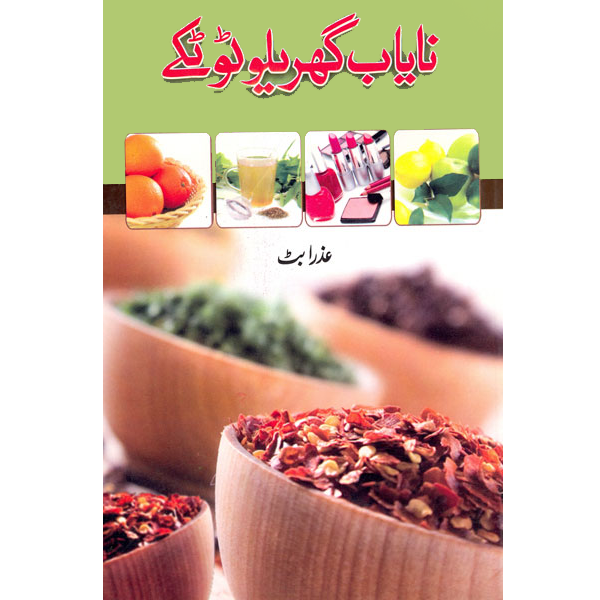 Order your copy of Nayab Gharylu Totkay published by Ferozsons from Urdu Book to get a huge discount along with FREE Shipping and chance to win free books in the book fair and Urdu bazar online.