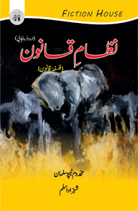 Order your copy of Nizam i Qanon from Urdu Book to get huge discount along with FREE Shipping across Pakistan and international delivery facility.