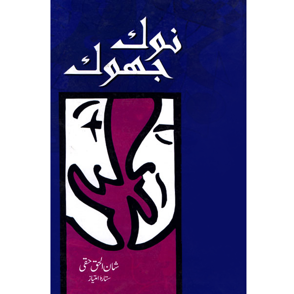 Order your copy of Nok Jhok published by Ferozsons from Urdu Book to get a huge discount along with  Shipping and chance to win  books in the book fair and Urdu bazar online.