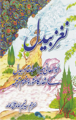 Order your copy of Nughze Baidil published by The Institute of Islamic Culture from Urdu Book to get a huge discount along with  Shipping and chance to win  books in the book fair and Urdu bazar online.