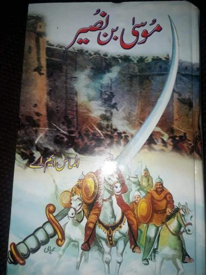 Order your copy of Musa Bin Naseer published by Maktaba Al Quraish Publications from Urdu Book to get a huge discount along with  Shipping and chance to win  books in the book fair and Urdu bazar online.