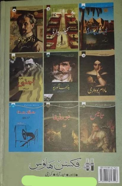 Order your copy of درینہ کا پل  Dareena Ka Pul published by Fiction House from Urdu Book to get discount along with  vouchers and chance to win  books in Pak book fair.