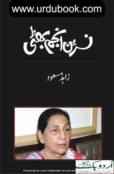 Order your copy of Nasreen Anjum Bhatti نسرین انجم بھٹی  from Urdu Book to earn reward points along with fast Shipping and chance to win books in the book fair and Urdu bazar online