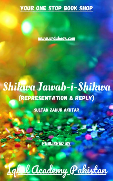 Order your copy of Shikwa Jawab-i-Shikwa (Representation & Reply) published by Iqbal Academy Pakistan from Urdu Book to get discount along with vouchers and chance to win books in Pak book fair.