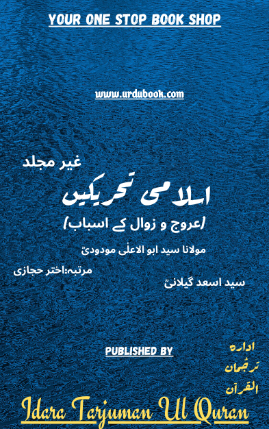Order your copy of Islami Tahreekien (Arooj-O-Zawal Kay Asbab) Non-Volume اسلامی تحریکیں (عروج و زوال کے اسباب) غیر مجلد from Urdu Book to earn reward points and free shipping on eligible orders.
