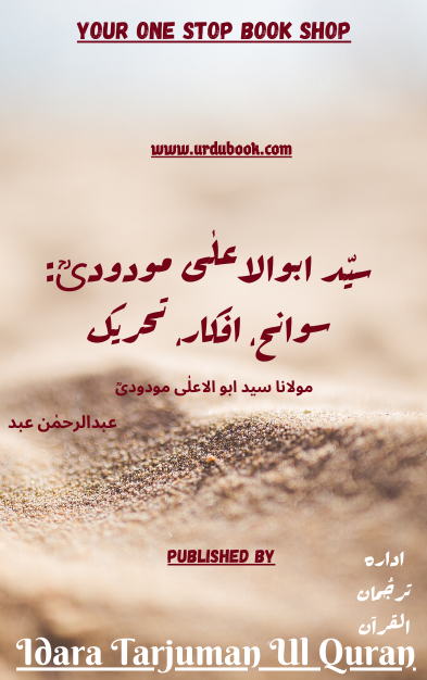 Order your copy of Syed Abul Al A'la Maududi (Rh.A): Sawaneh, Afkaar, Tahreek سیّد ابوالاعلٰی مودودیؒ: سوانح، افکار، تحریک from Urdu Book to earn reward points and free shipping on eligible orders.