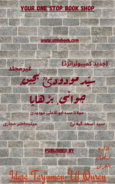Order your copy of Syed Maududi (Rh.A) Bachpan, Jawani, Burhapa (Jadeed Computerised) Non-Volume سیّدمودودیؒ بچپن، جوانی، بڑھاپا (جدید کمپیوٹرائزڈ) غیرمجلد from Urdu Book to earn reward points and free shipping on eligible orders.