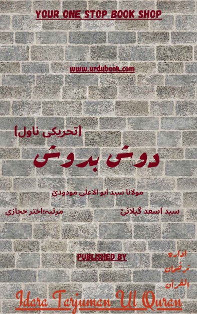 Order your copy of Dosh Badosh (Tahreeki Novel) (دوش بدوش (تحریکی ناول from Urdu Book to earn reward points and free shipping on eligible orders.