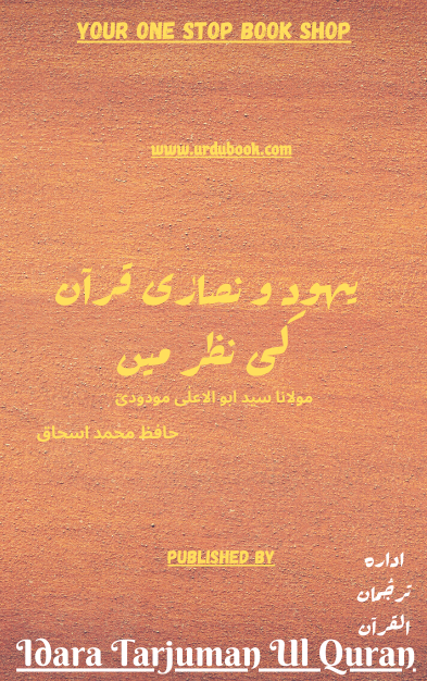 Order your copy of Yahud-O-Nasara Quran Ki Nazar Mai یہود و نصارٰی قرآن کی نظر میں from Urdu Book to earn reward points and free shipping on eligible orders.
